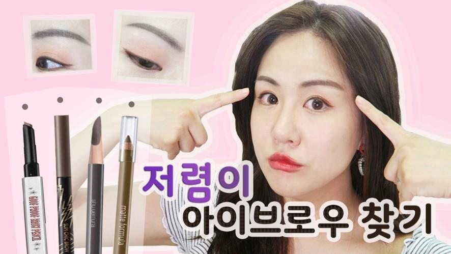 아이브로우 저렴이 찾기 베네피트VS투쿨포스쿨 슈에무라VS아리따움 Best Eyebrow VS Korea Road Shop Eyebrow