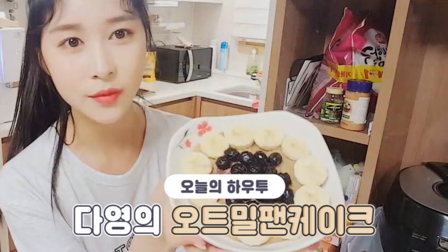 [V PICK! HOW TO in V] 다영의 오트밀팬케이크🥞 (HOW TO COOK DAYOUNG's Oatmeal  pancake)