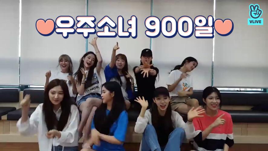 [WJSN] 900일 맞이 우소의 고박호구마 오디션🥔🍠 (WJSN congraturating 900days!)