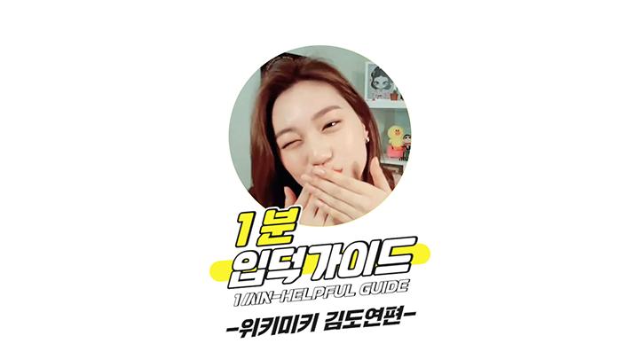 [V PICK! 1분 입덕가이드] 위키미키 김도연 편 (1min-Helpful Guide to Weki Meki Kim Doyeon)