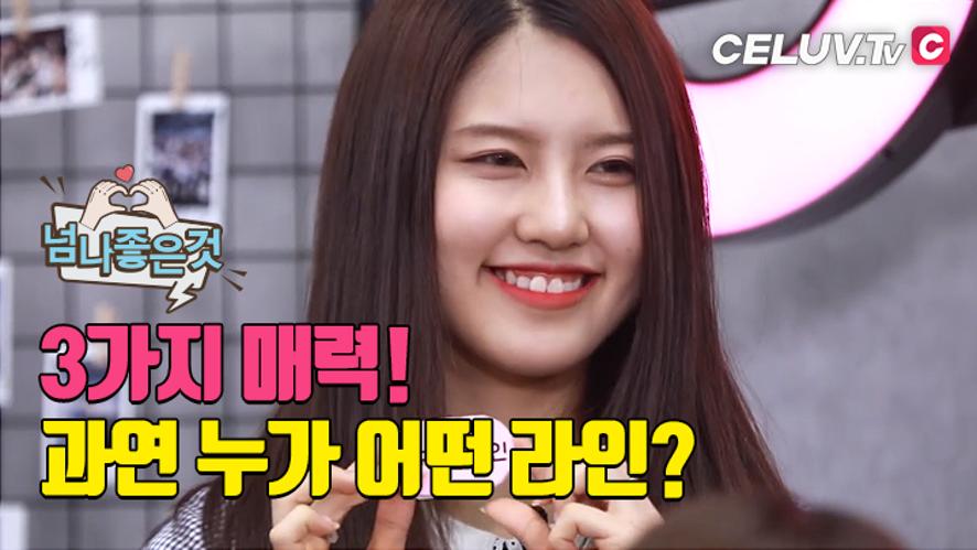 [셀럽티비/아임셀럽] 네이처, '귀요미' '트윙클' '매력' 라인 맞추기!