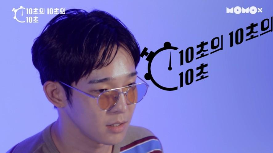 [10초의 10초의 10초 예고] 묻고 싶은 대로 스타에게 묻는다! 아이돌 반말 인터뷰!