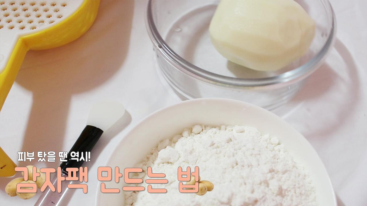 [1분 팁] 감자팩 만드는 법! 피부 탔을때 케어하자