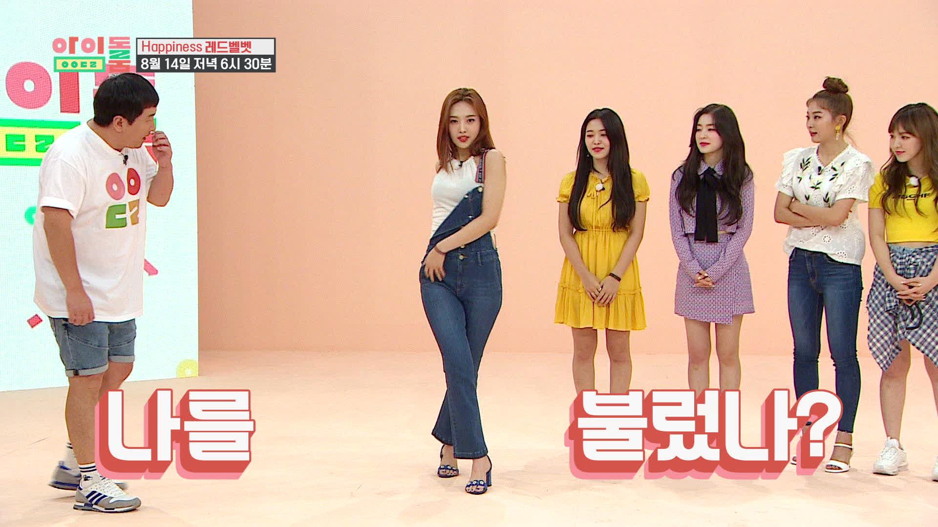 [선공개] 레드벨벳의 진정한 '하바나 퀸'은 누구?!