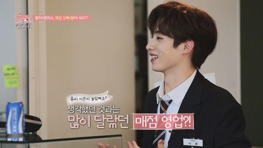 [ONEUS(원어스) & ONEWE(원위)] '매점오빠는 영업 중' 3화 - 홍보팀의 이실직고ㅋㅋㅋㅋㅋ