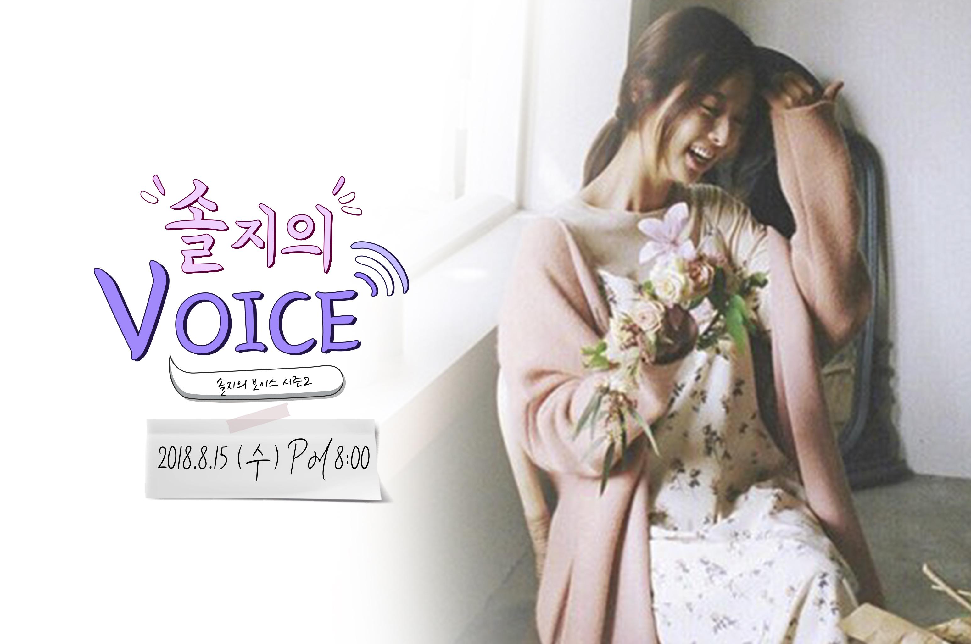 [EXID] 솔지의 VOICE Season2 #08