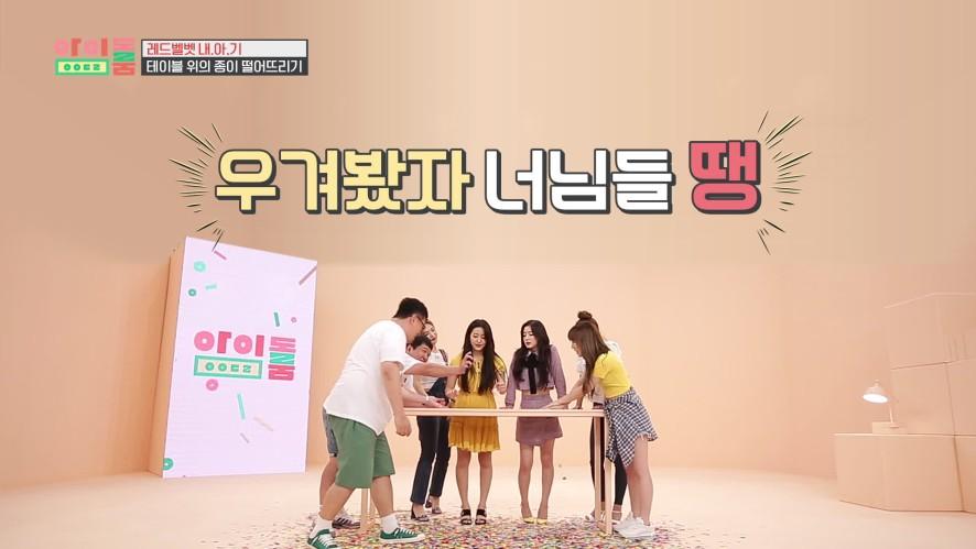 아이돌룸(IDOL ROOM) 15회 - 새 코너 '내 아이돌의 기네스' -색종이 불기에 도전한 레드벨벳!Red Velvet tries My Idol's Guinness Record