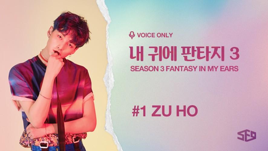 내 귀에 판타지 3 #1 ZUHO
