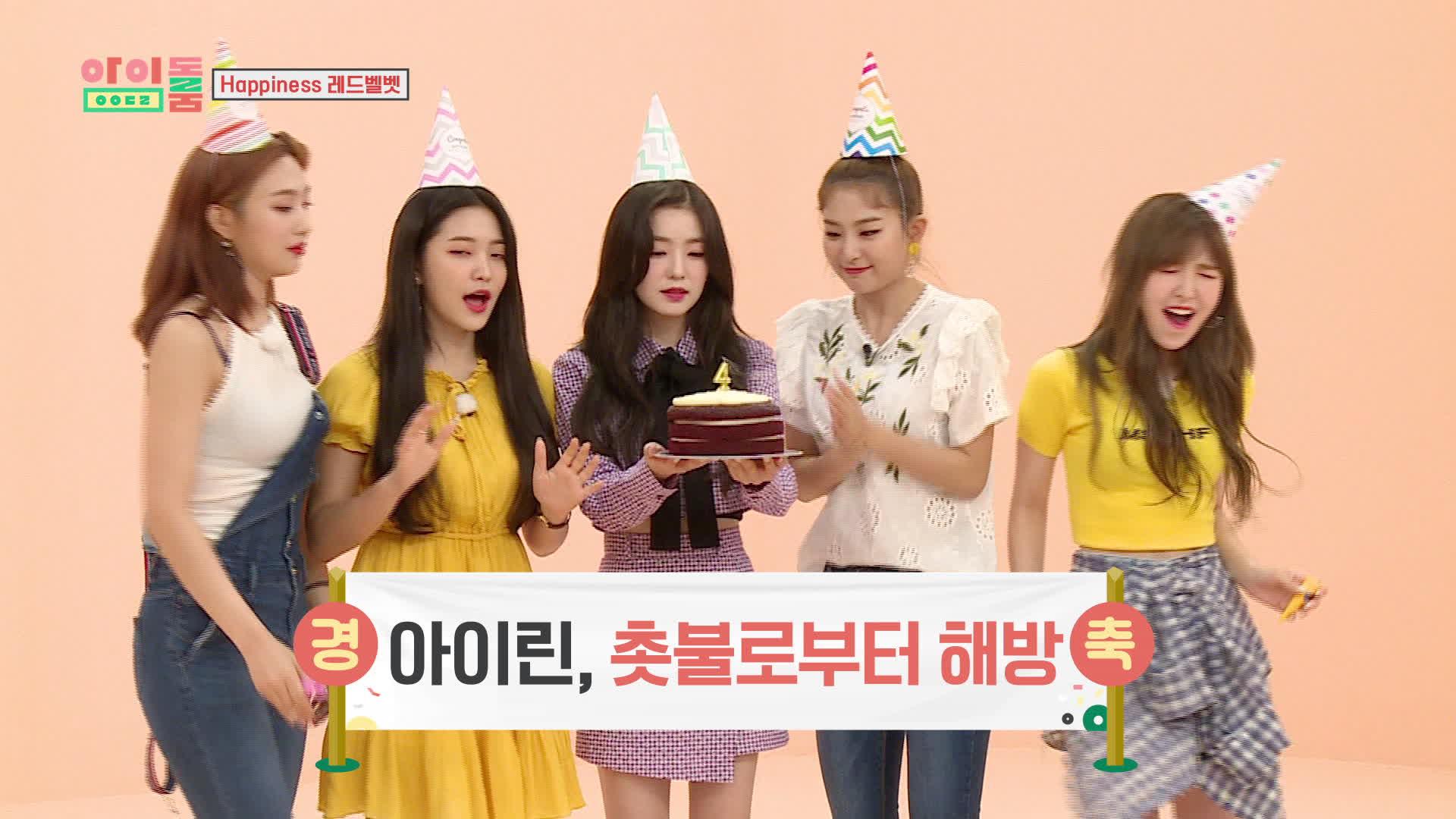 아이돌룸(IDOL ROOM) 15회 - ★경축★ 레드벨벳 데뷔 4주년 기념, 아이돌룸 행차!