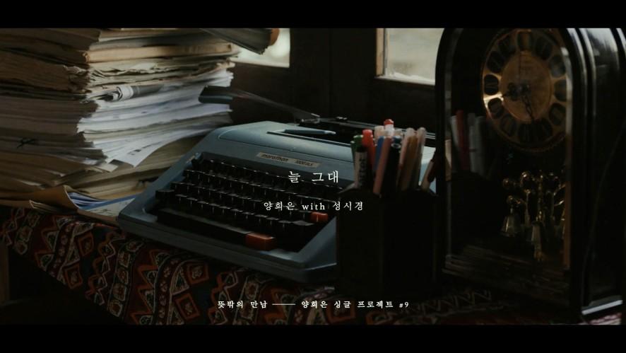 뜻밖의 만남#9. 양희은 with 성시경 '늘 그대' MV Teaser1(Narr. Ver.)