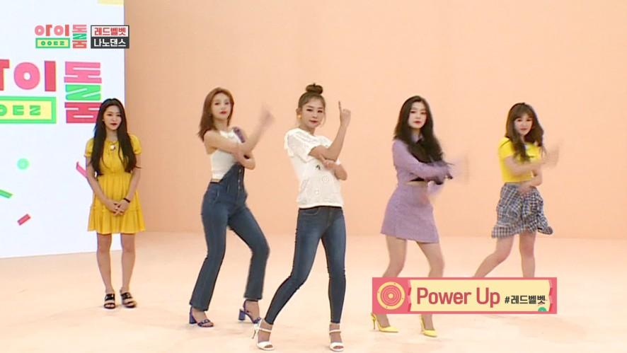 아이돌룸(IDOL ROOM) 15회 - 레드벨벳 신곡 'POWER UP' 나노댄스♪ Power Up' Nano Dance