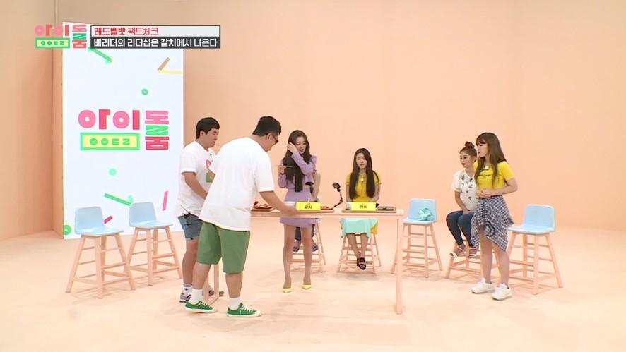 아이돌룸(IDOL ROOM) 15회 - 난데없는 레드벨벳 생선 먹방 (feat. 꽁치&전어) Red Velvet's fish eating show
