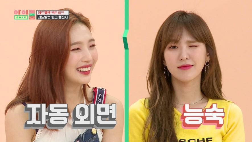 아이돌룸(IDOL ROOM) 15회 - 레드벨벳배 윙크 챌린지 (※ 상큼폭발에 주의하세요) Red Velvet Wink Challenge