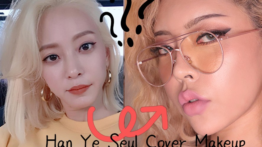 [celebrate blonde hair] Han ye Seul cover makeup 한예슬 커버메이크업!