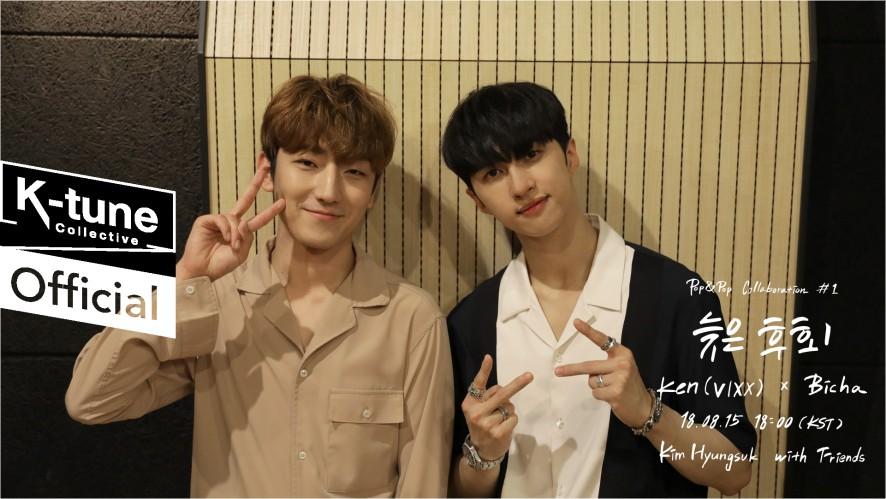 [김형석 with Friends] 켄 (VIXX) - 늦은 후회 (with 정동환) Special Clip
