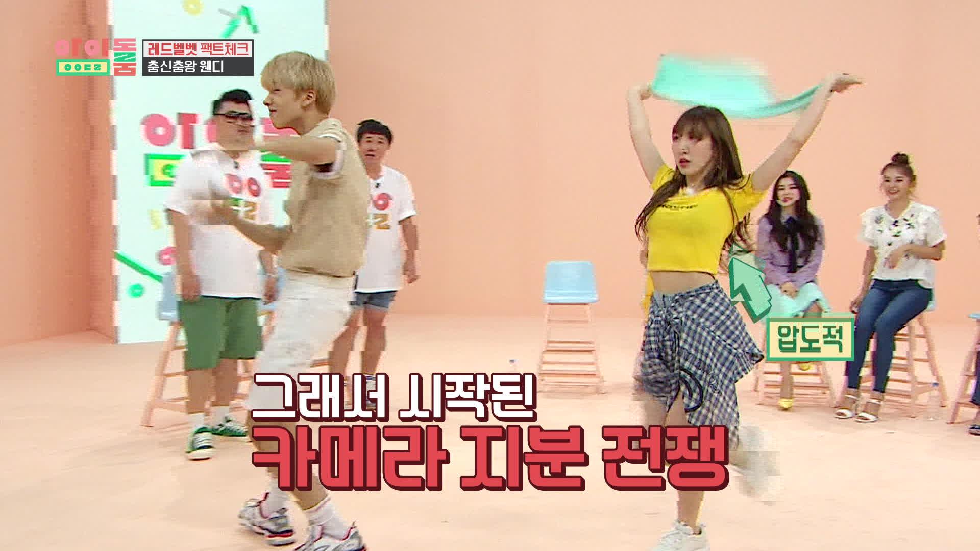 """아이돌룸(IDOL ROOM) 15회 - 웬디, """"내가 레드벨벳의 춤신춤왕"""" (지성아, 니가 거기서 왜 나와...?)"""