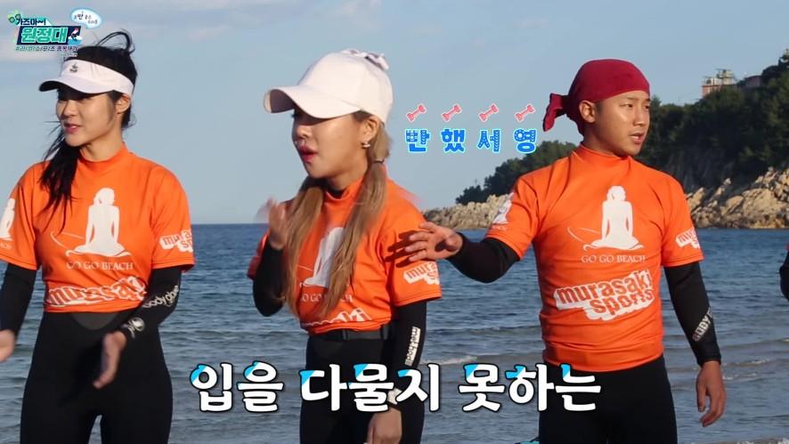 가즈아원정대 2화'서핑보드 편'09.이어지는 창희팀의 도전!과연 전원 모두가 성공할 수 있을까요?