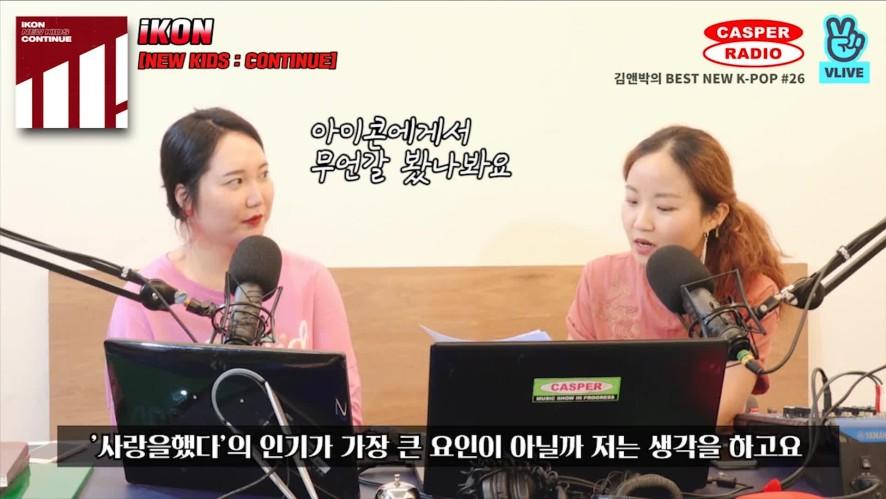 [캐스퍼라디오] 아이콘(iKON)의 색을 여지없이 보여주는 노래 '죽겠다'