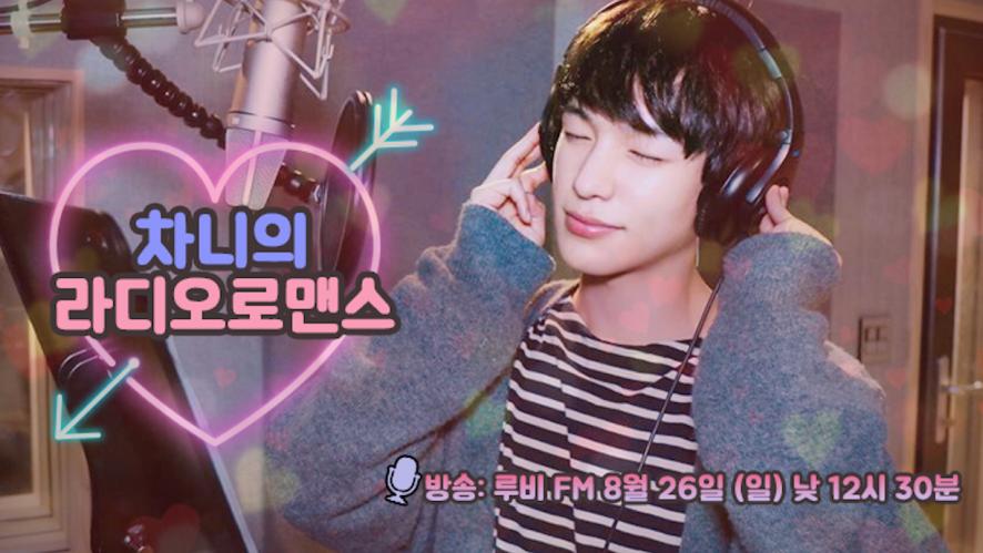 VICTON 차니의 라디오로맨스♥