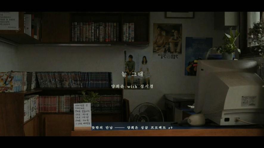 뜻밖의 만남#9. 양희은 with 성시경 '늘 그대' MV Teaser2(Song Ver.)