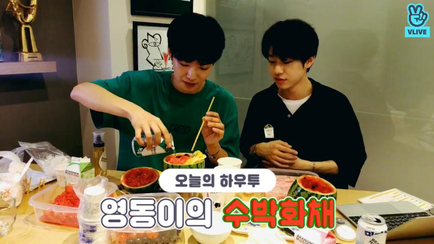 [V PICK! HOW TO in V] 영동이의 수박화채🍉 (HOW TO COOK MXM's Fruit Salad)