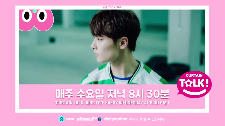 쇼챔피언 커튼톡 예고(라붐/스트레이키즈) 8.15