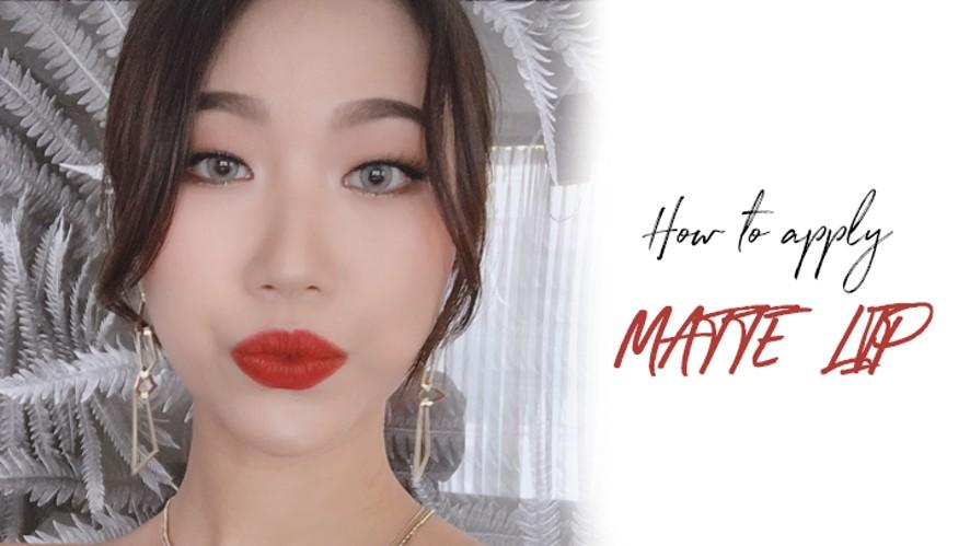 How to apply MATTE LIP 매트립 예쁘게 바르기!