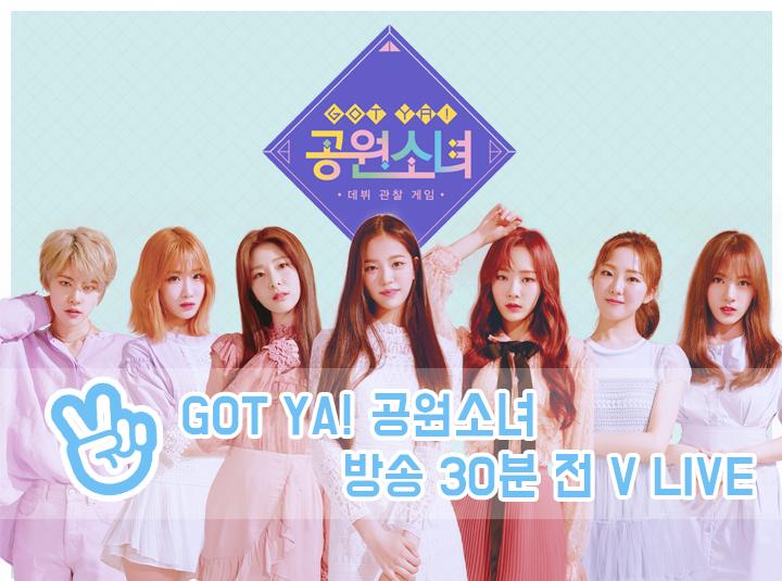 [GWSN V] GOT YA! 공원소녀 방송 30분 전 V LIVE #03
