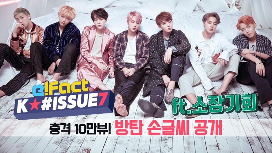 [All about BTS] 충격 10만뷰! 방탄 손글씨 공개(ft. 소장기회)