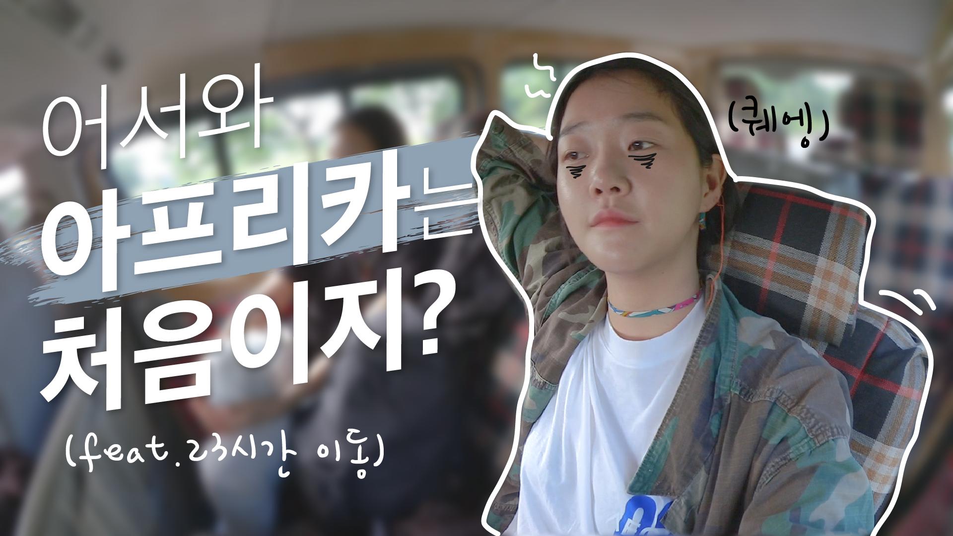 23시간 걸리는 여행지라고?ㅋㅋㅋ [트러블러 X 효니 아프리카 TV] EP01