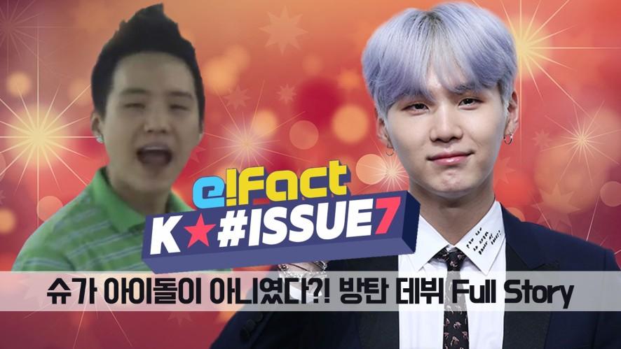 [All about BTS] 슈가 아이돌 아니였다?!방탄 데뷔 Full Story