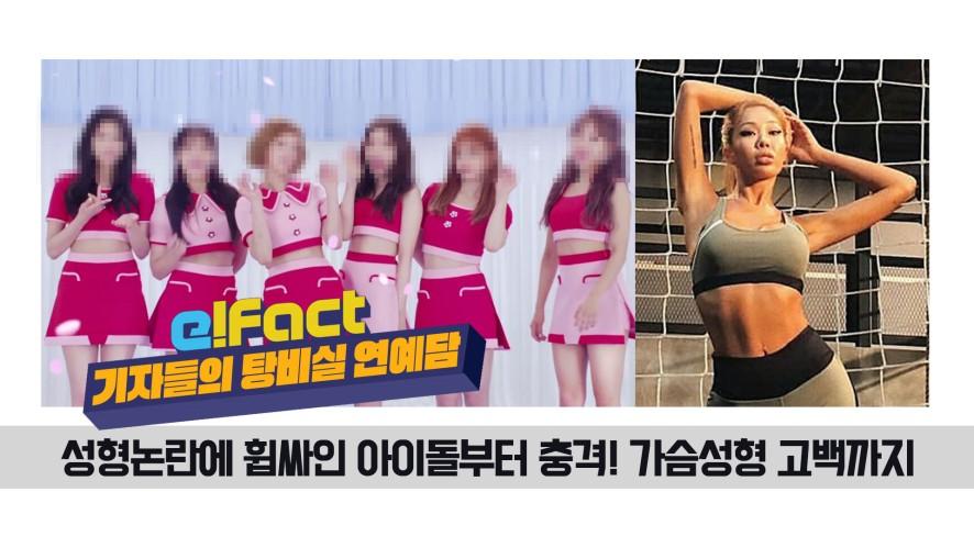 성형논란에 휩싸인 아이돌부터 충격! 가슴성형 고백까지 (ft. 기자들의 탕비실 연예담)