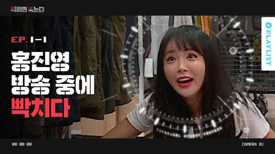 홍진영 방송 중에 빡치다 [찍히면 죽는다] - EP. 1-1 Hong Jinyoung is angry on the show