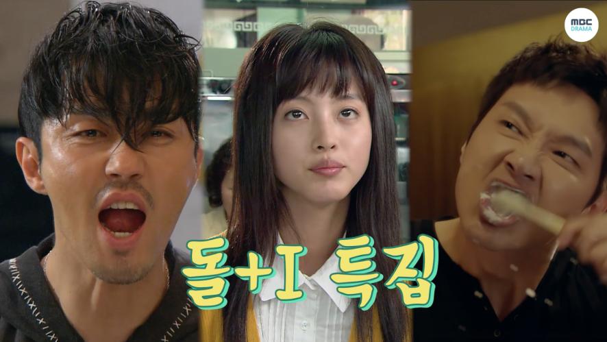 [MBC드라마 특집] 돌+I 특집