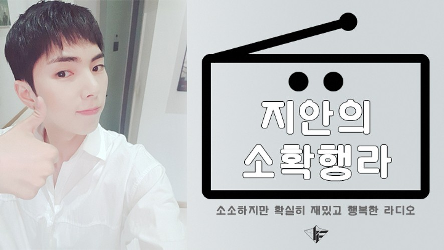 [JIAN] 지안의 <소확행라> 라디오 방송 #8