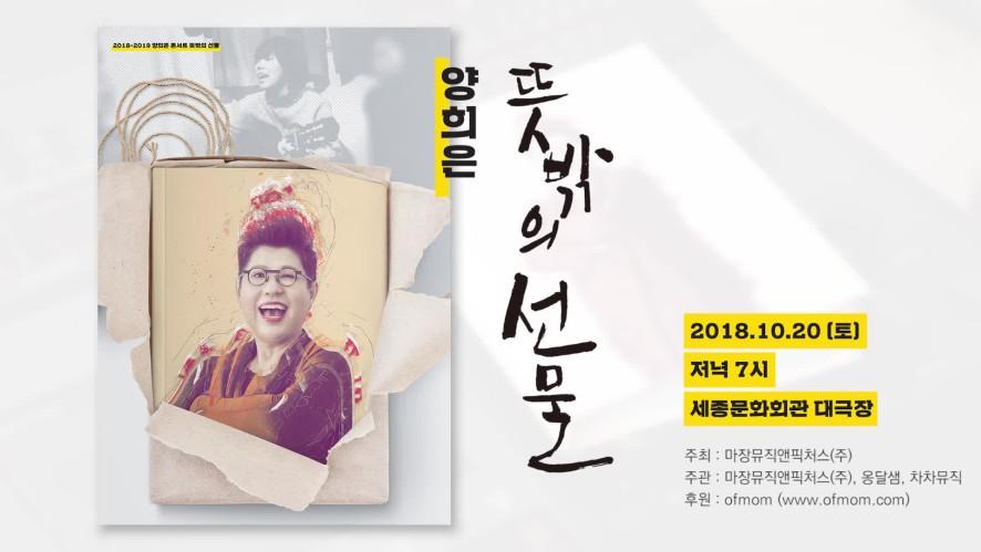 2018 양희은 콘서트 '뜻밖의 선물' 공연 티저 (ASMR ver.)