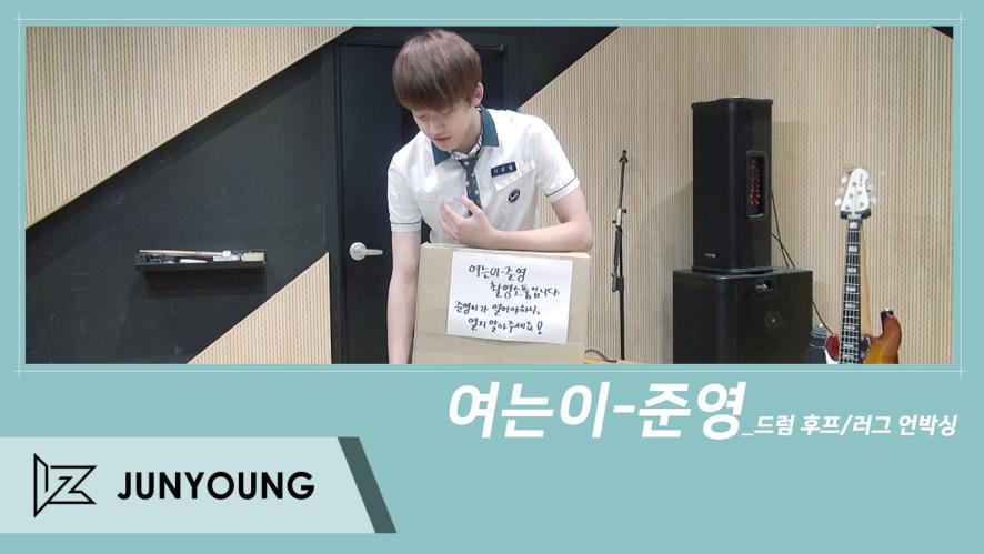 [준영] 여는이-준영 : 드럼 후프, 러그 언박싱