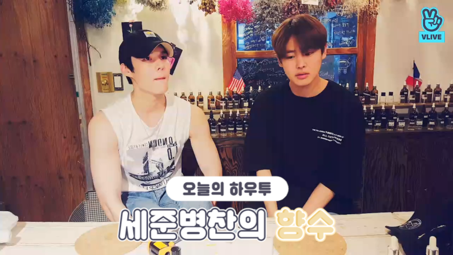 [V PICK! HOW TO in V] 세준병찬의 향수 (HOW TO MAKE SEJUN&BYUNGCHAN's Perfume)