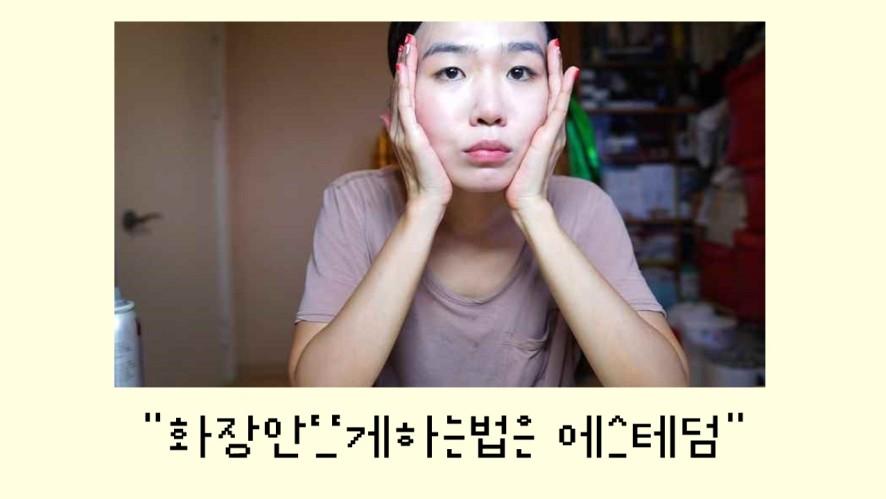 [1분팁] 화장안뜨게하는법 : 에스테덤 미스트 How to protect makeup, ESTHEDERM Mist