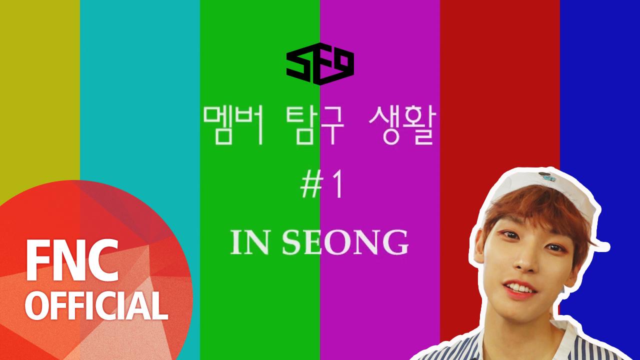 SF9 – 멤버 탐구생활 #1 인성