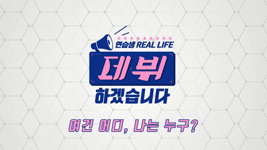 [ONEUS(원어스) & ONEWE(원위)] '데뷔하겠습니다' 12화 하이라이트