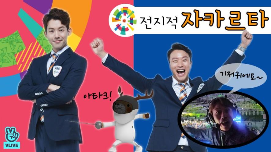 이재성(아나) x 최병철's 전지적 자카르타 / Asian Games 2018 Special Live