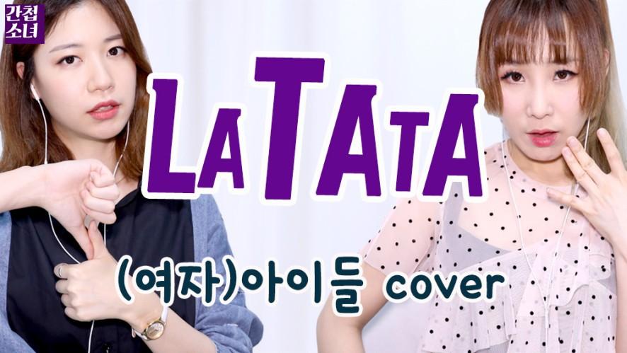 [Spy Girls] (G)I-DLE ((여자)아이들) - LATATA cover