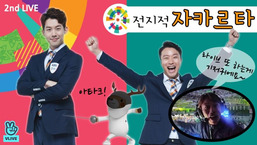 이재성(아나) x 최병철's 전지적 자카르타 ※또 하는거 실화냐※ / Asian Games 2018 Special Live