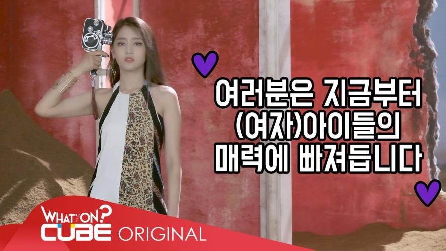 (여자)아이들 - I-TALK #13 : '한(一)' M/V 촬영 비하인드 (Part 1)