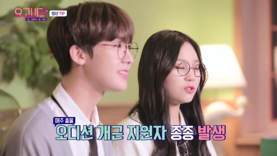 SBS MTV <요고바라 4화> 동시 생중계