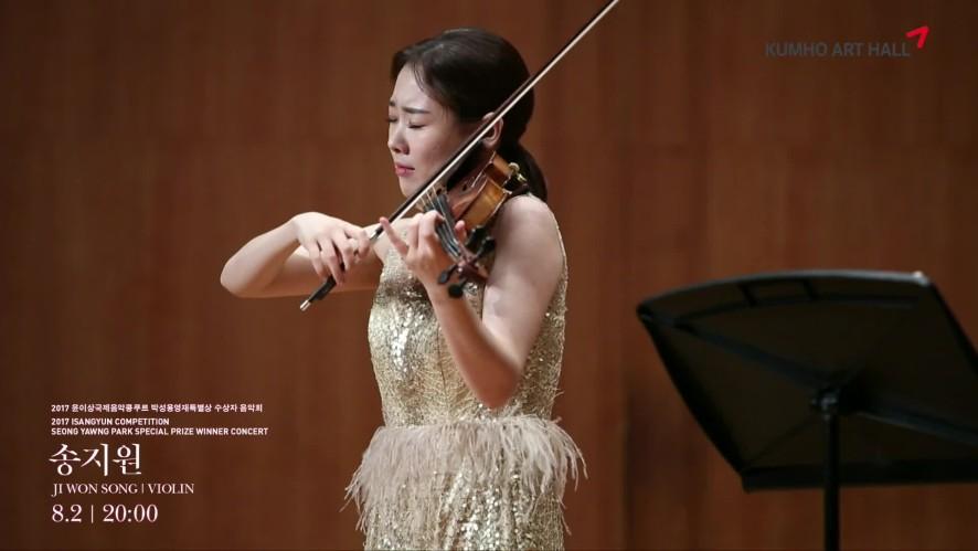 아름다운목요일 스페셜 콘서트 송지원 바이올린 독주회 - 요하임