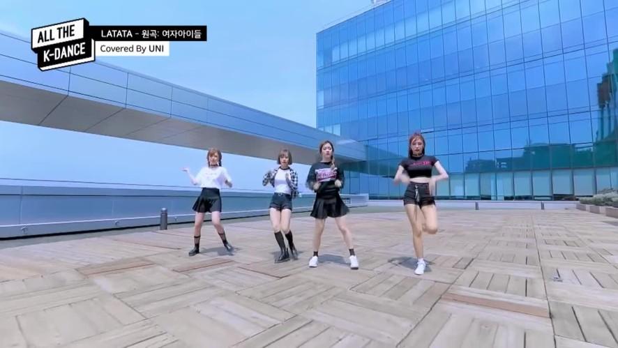 (ALL THE K-DANCE) LATATA- 여자아이들 (Cover Dance By UNI)