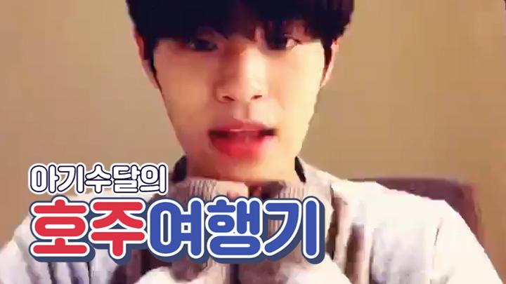 [Wanna One] 아기수달 휘의 호주여행기🇦🇺 (Daehwi talking about his Australia trip)