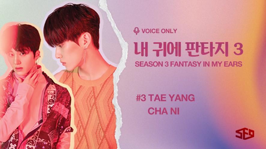 내 귀에 판타지 3 #3 TY&CN